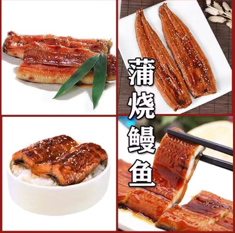 蒲烧鳗鱼                              FROZEN BROILED EEL